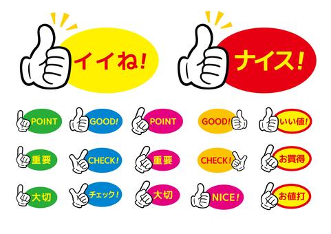 Good attention finger sign set