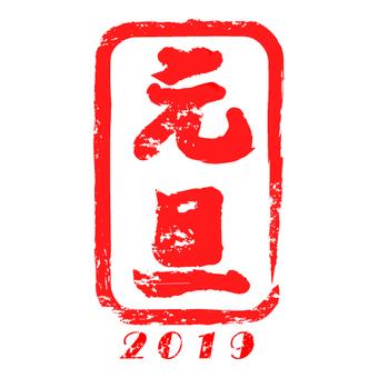 2019年用 年賀状 スタンプ 03