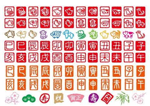 New Year's card seal zodiac 1