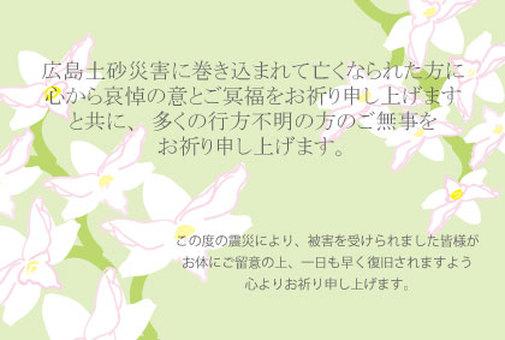 Hiroshima sediment disaster condolence