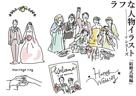 結婚式に使えるかもしれない人物イラスト2