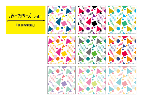 幾何圖案模式