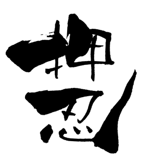 Brush character 'Oshima'