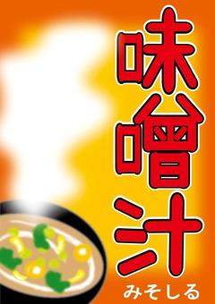Miso soup stock