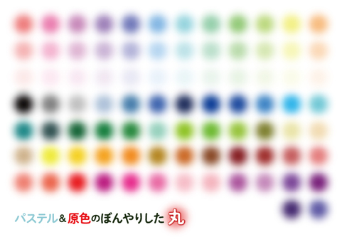 Blurred circle set Pulter & primary colors