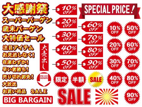 Bargain Item 1