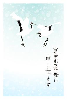 寒中見舞い(丹頂鶴)