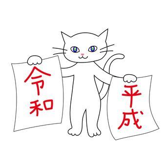 White cat and the Genso Deiwa and Heisei