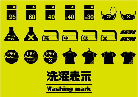 Laundry indication (until 2016/11/3)