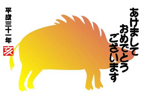 Wild Boar New Year's cards 41