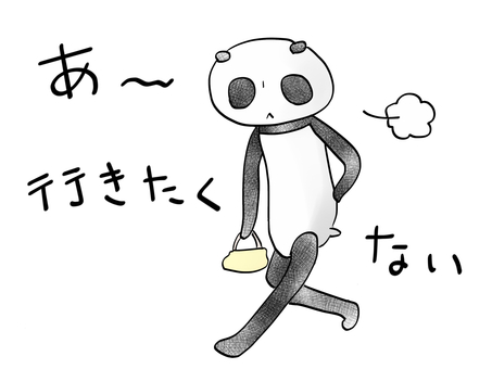I do not want to go Panda