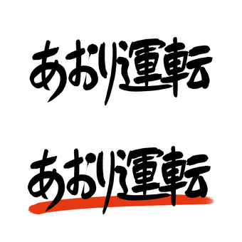 "Calligraphy ""Aori driving""   Free material"