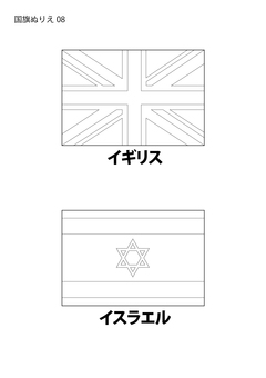 British and Israeli flag coloring book
