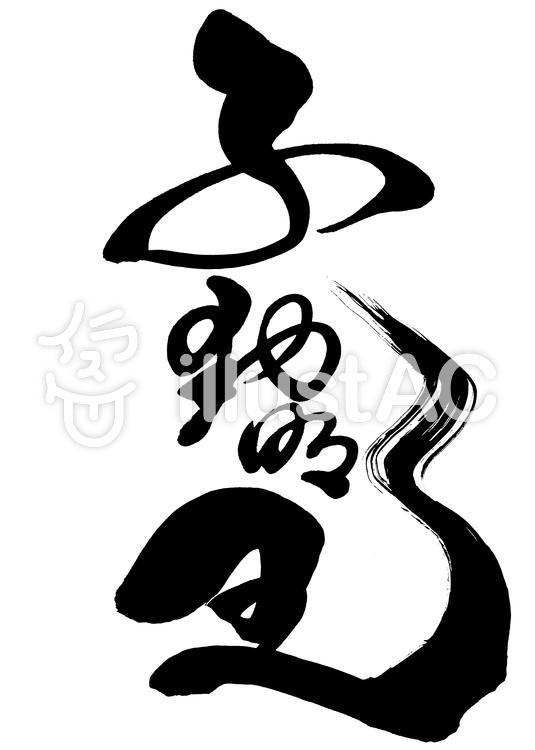筆文字 不動明王 オリジナル書体1イラスト No 798487無料イラスト
