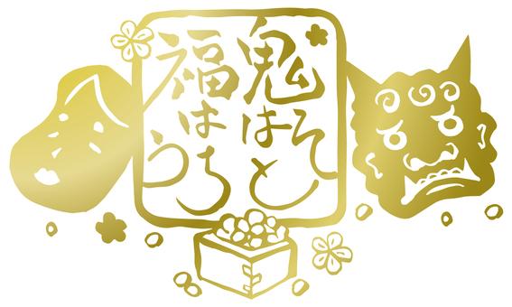 Setsubun Hanko 01 / Money