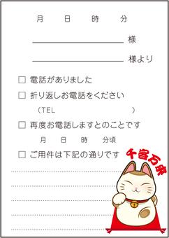Phone memo invitation cat