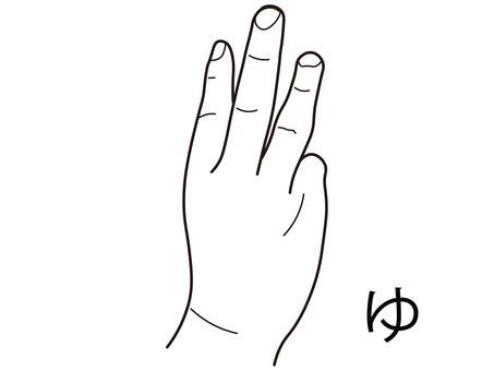 Sign language, Yu