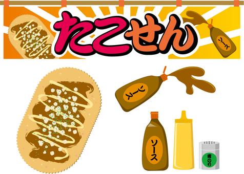 Takoken(醬汁,蛋黃醬,藍蛤)