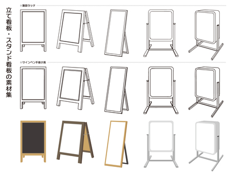 Collection of materials for standing signs and stand signs