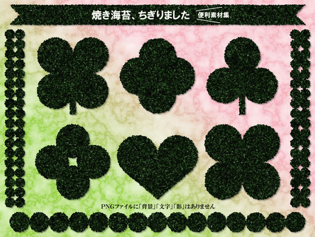 Grilled seaweed clover floral heart tapes