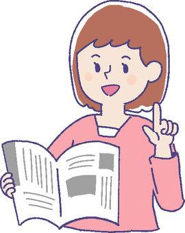 신문을 읽는 여성