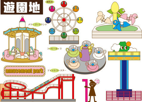 Amusement park (play equipment various)