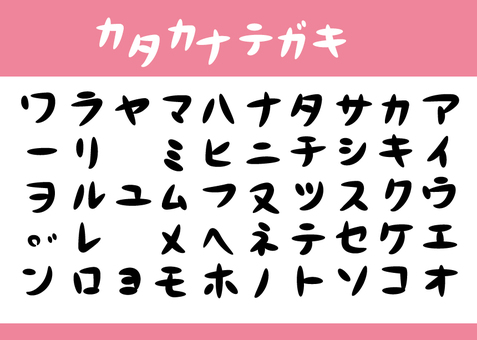 カタカナ手書き