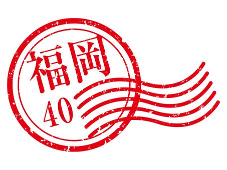 Fukuoka stamp