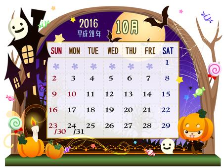 October calendar (2016