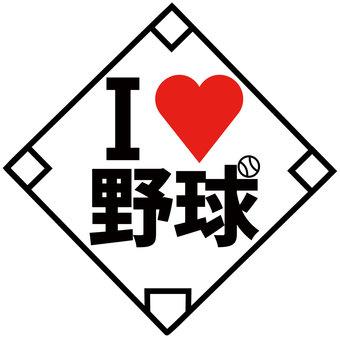 I LOVE 野球