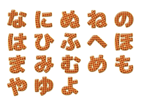Waffle style letters - Hiragana-02