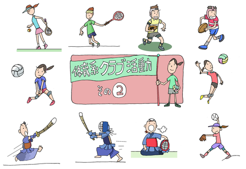 Sports club activities ②