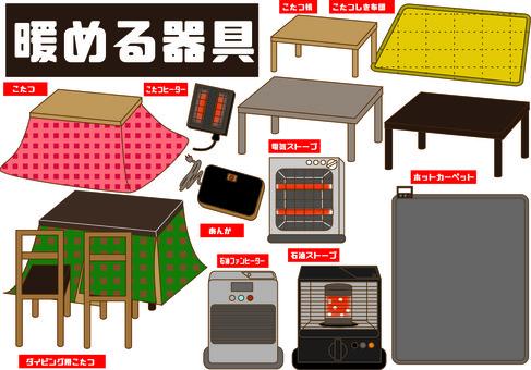Heating equipment (kotatsu, stove, etc.)