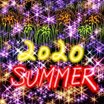 2020 년 여름