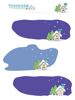 A small house 2 in the snow (ver.10)