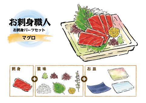 生魚片工匠金槍魚的精益