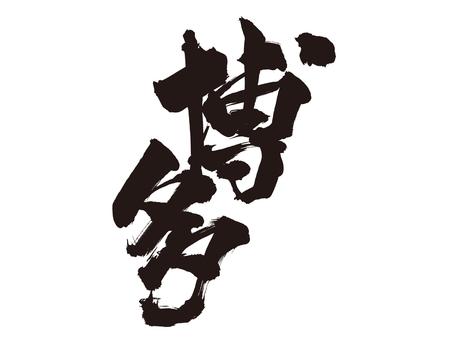 Hakata 1