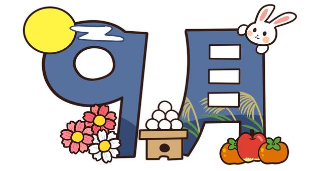 【文字イラスト】9月【カレンダー】