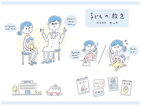 Children's first aid illustration set