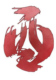 酉 (calligraphy character 2)