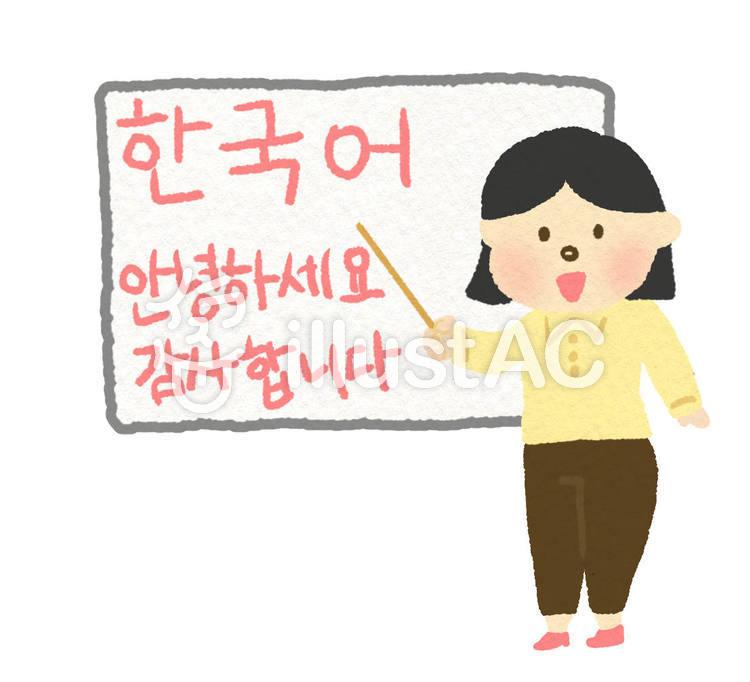 韓国語の先生イラスト No 1042264無料イラストならイラストac