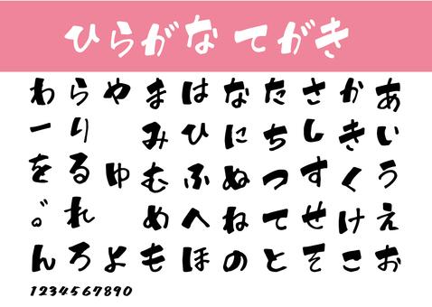 Magic character hiragana