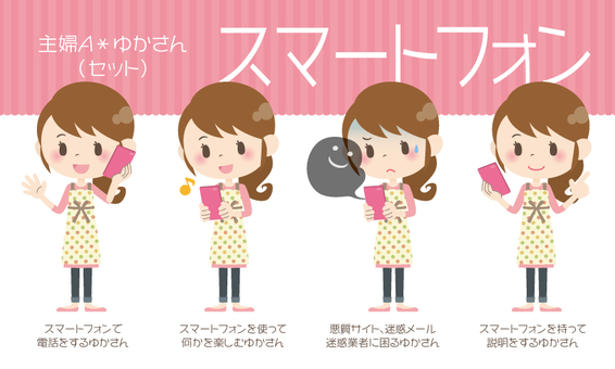 Housewife A * Smartphone 【set】