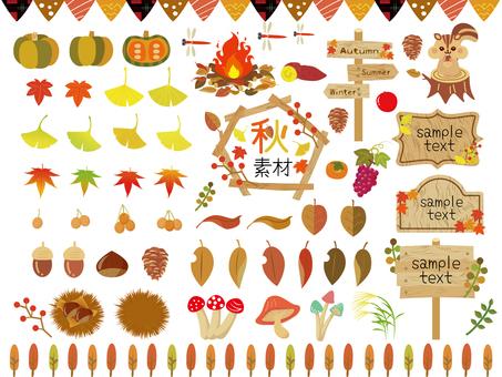 秋素材セット2