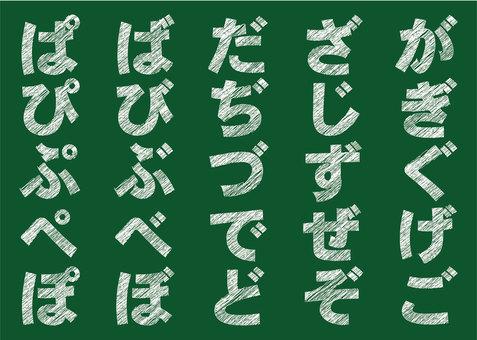 Character 11_08 (Hiragana · Chalkboard)