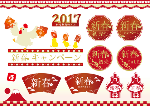 Rooster year New Year title set