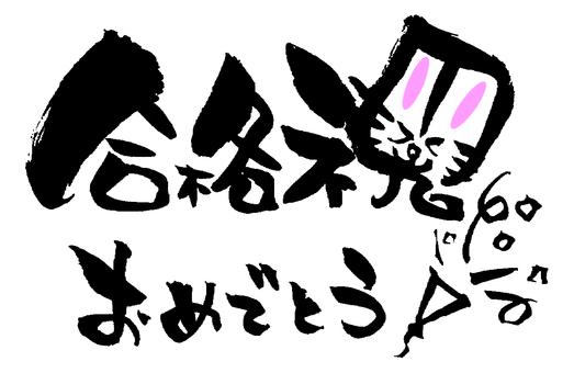 "Brush character ""Passing congratulation congratulations ①"""