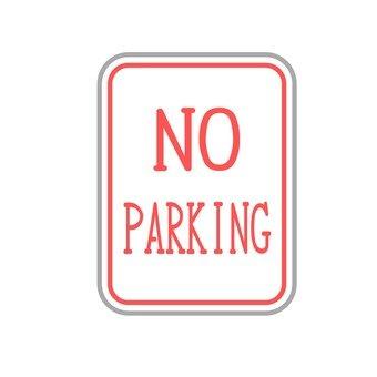 標識(駐車禁止)