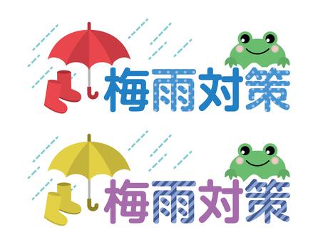 Rainy season measures _03