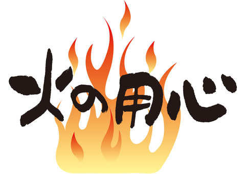 Fire Beware & Flame